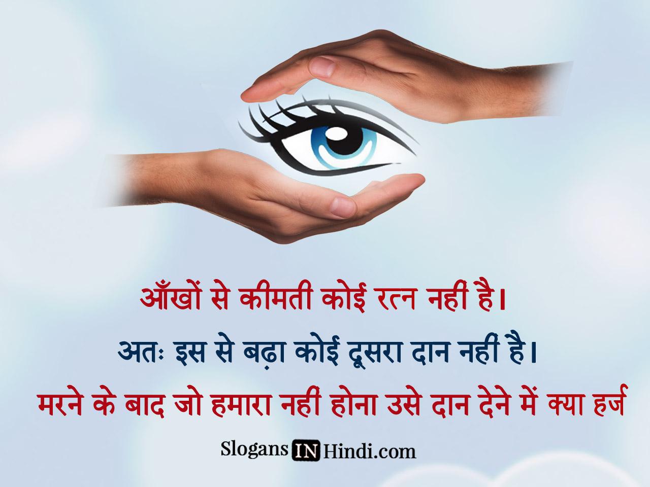Eye donation slogans