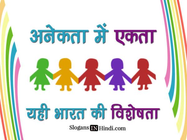 Anekta Mein Ekta Yehi Bharat Ki Vishesta