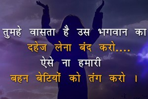 Anti Dowry Slogans