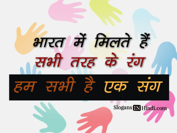 Bharat Mein Milte hai Sabhi Tarah ke Rang