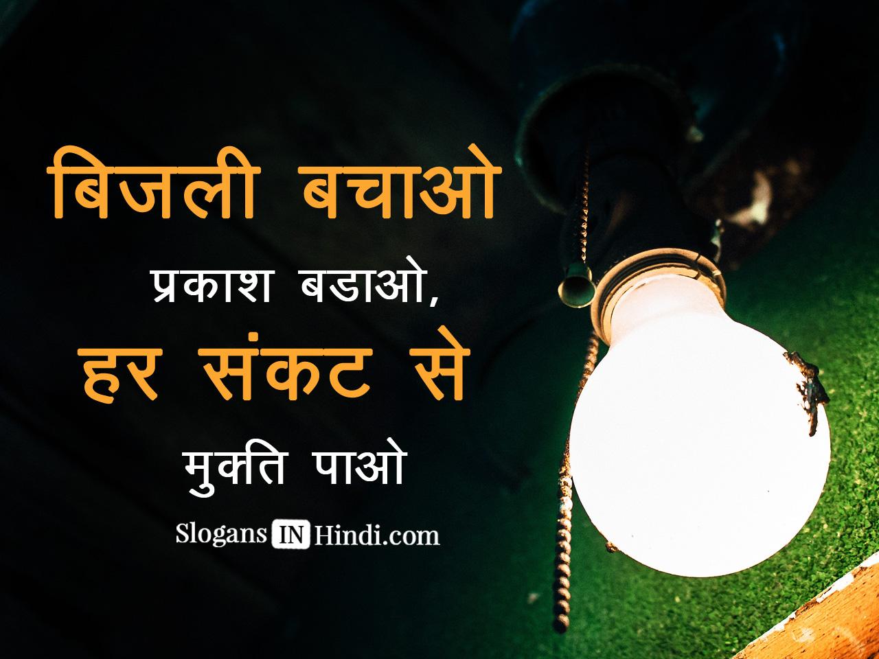 Save Electricity Slogan Hindi