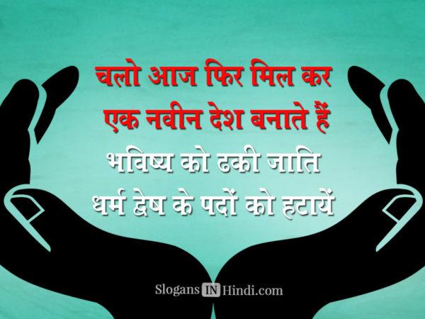 Chalo Aaj Phir Mil kar Ek Navin Desh Banate Hai