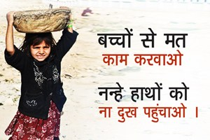 Child Labour Slogans