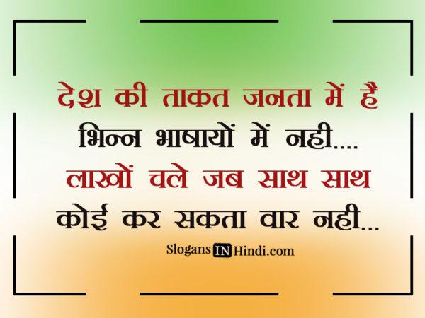 Desh Ki Takat Janta Mein hai