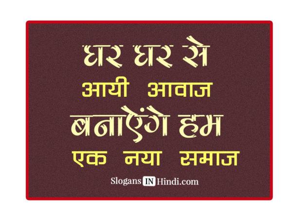 Ghar Ghar Se Aayi Aawaz