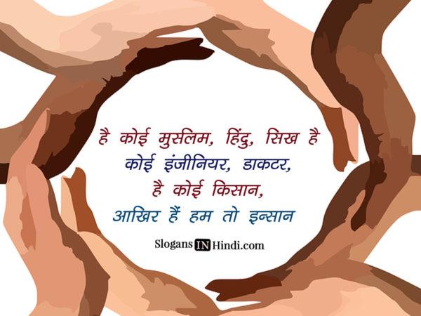 Hai Koi Muslim Hindu Sikh Hai