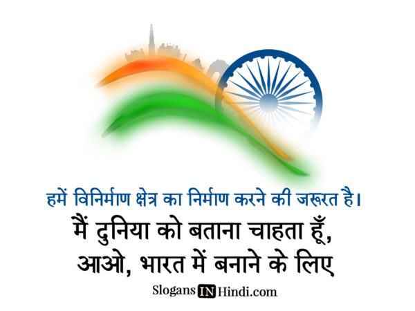hame a5_Make In India Slogans In Hindi