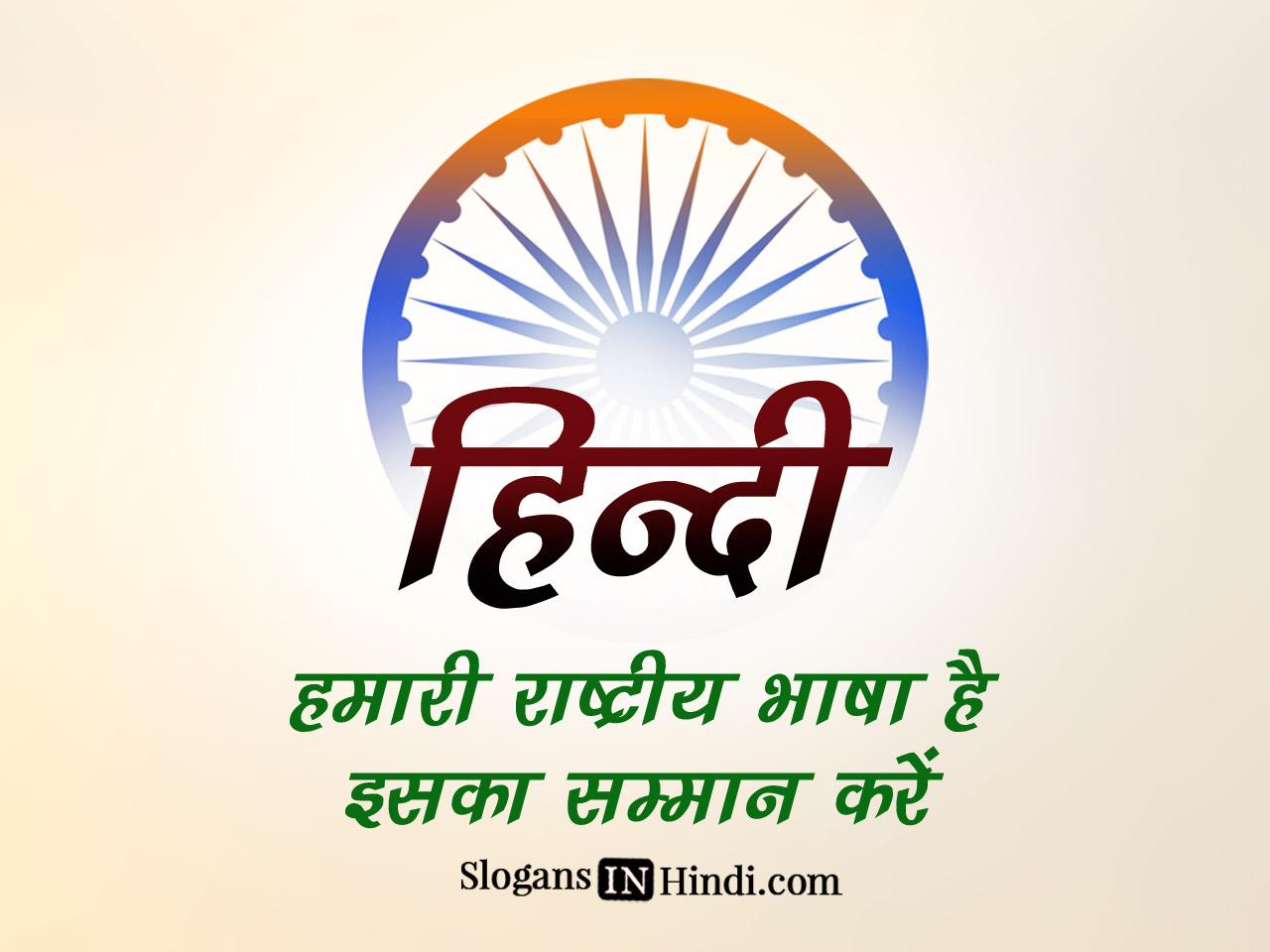 हिन्दी एक समृद्ध भाषा