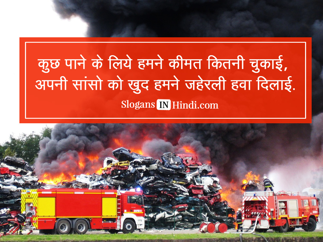 hame a5_Slogans About Air Pollution In Hindi