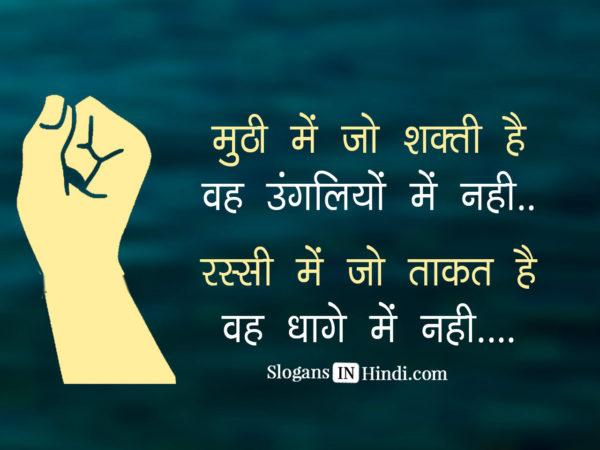 Muthi Mein Jo Shakti Hai