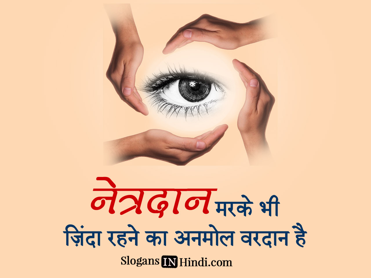 eye donation in hindi Eye donation - frequently asked questions : take a pledge to donate your eyes: eye bank: eye donation: do you know that we can light the life of a blind person by donating our eyes after our death.