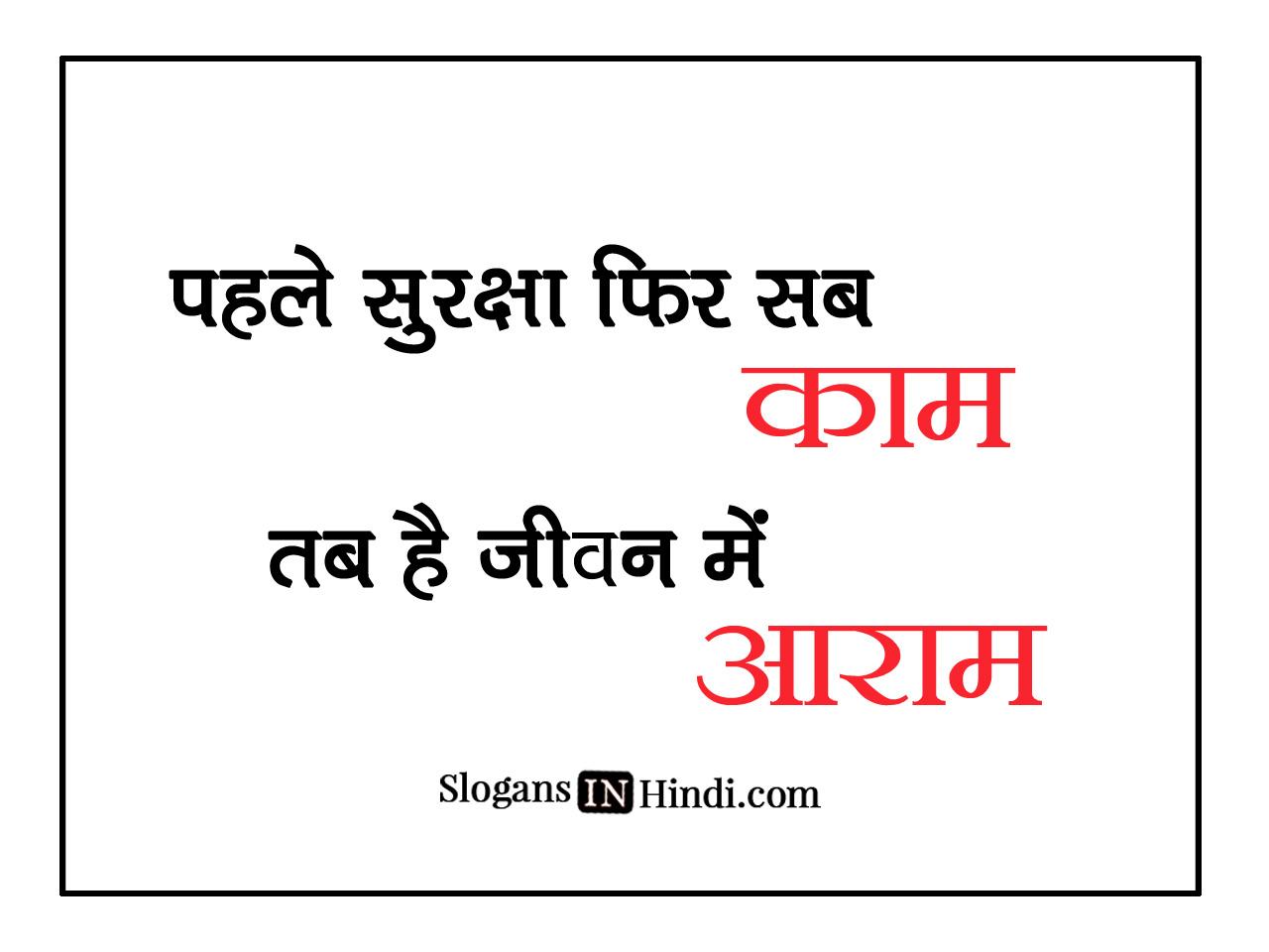 paryavaran ki raksha hindi essay