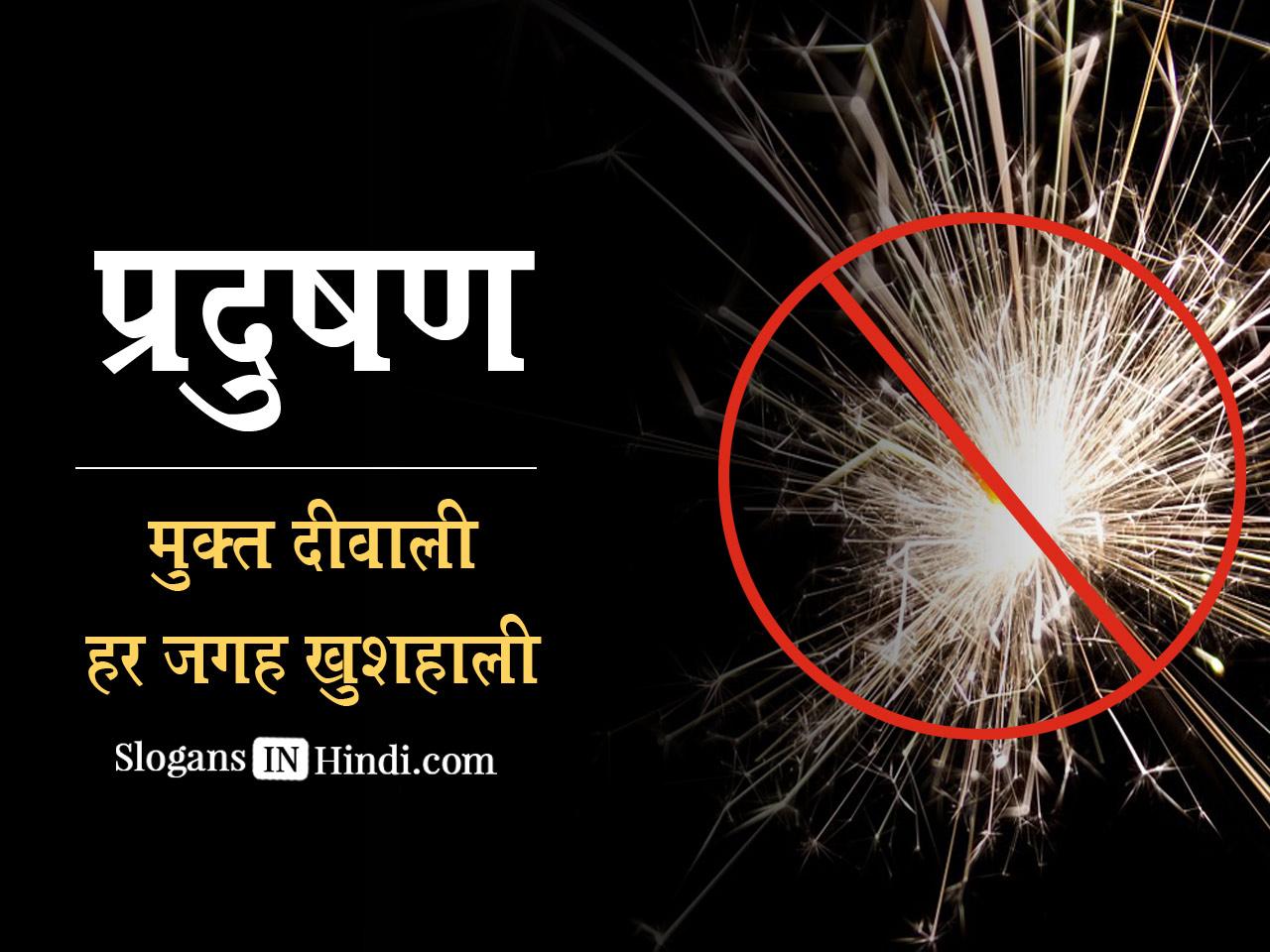 http://www.slogansinhindi.com/wp-content/uploads/2016/05/Pradushan-Mukat-Diwali-pt37.jpg