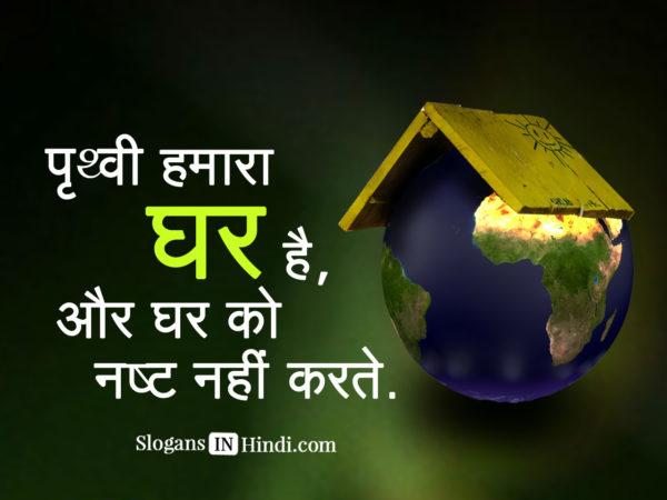 Prithavi hamara ghar hai