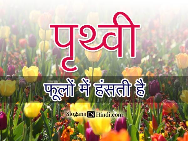 Prithavi phoolon mein hasti hai
