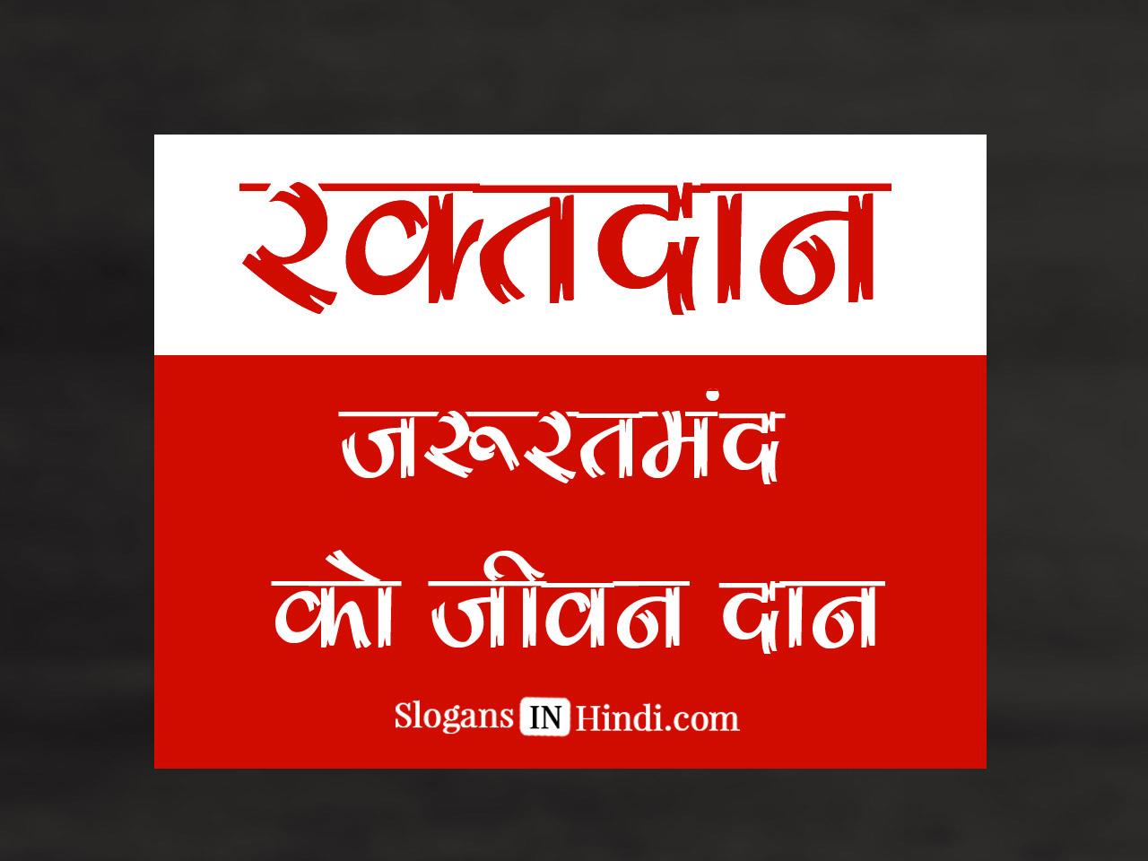 Blood Donation Slogans In Hindi