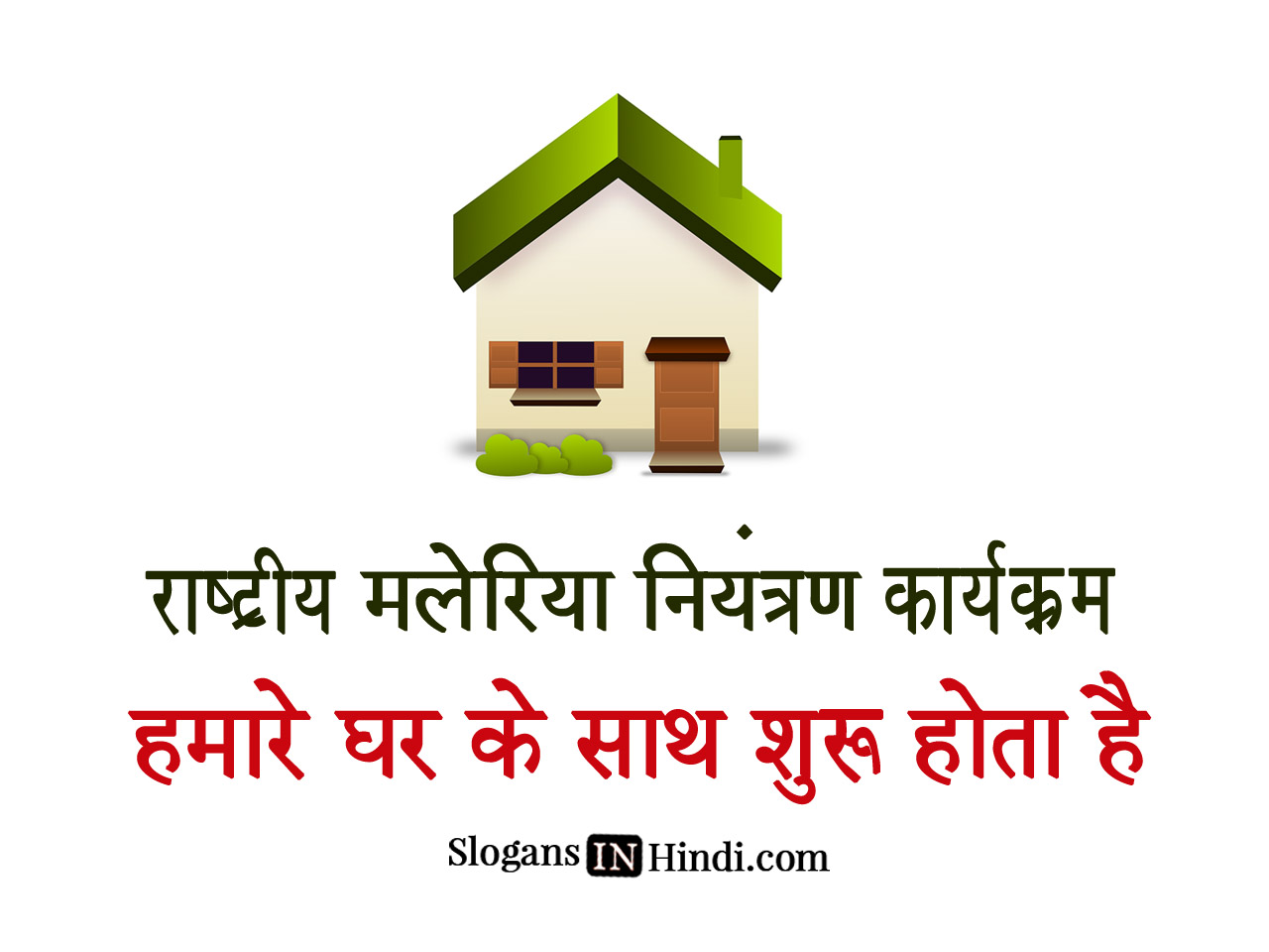 Malaria Slogans In Hindi