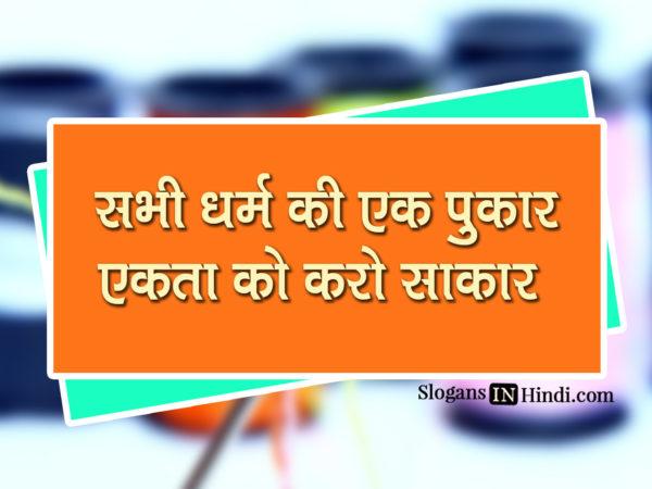 Sabhi Dharam Ki Ek Pukaar