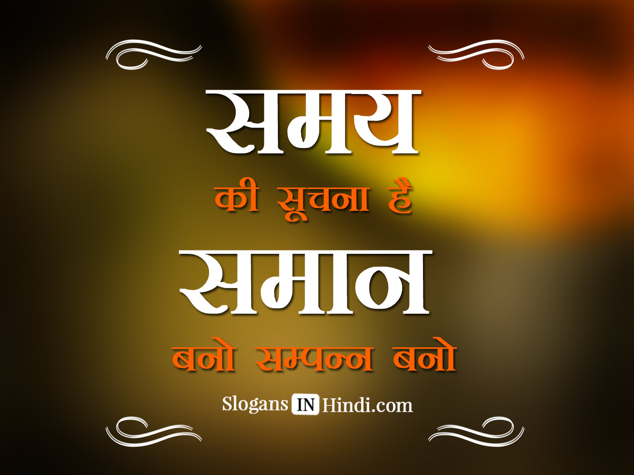 hindi slogans list World's most popular ad slogans play a vital role in any company's product/brand/service promotion this list of popular advertising slogans.