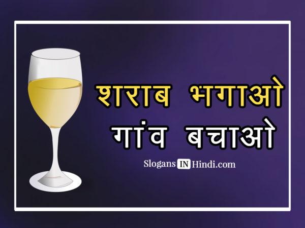 Sharaab Bhagao Gaanv Bachao