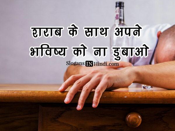 Sharaab Ke Saath Apne Bhavishya Ko Naa Dubao