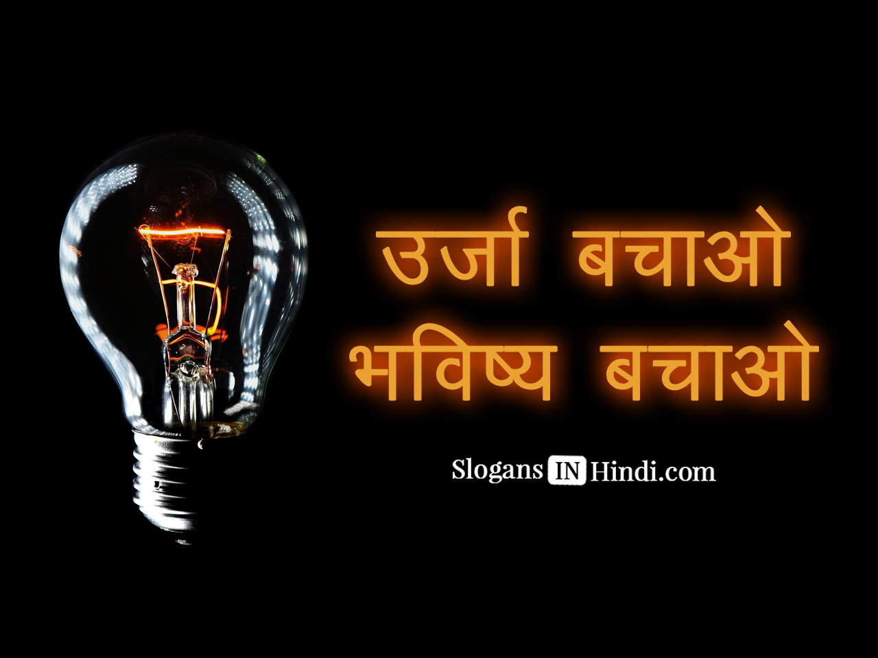 save electricity essay in marathi Save water slogans in hindi and english with hindi slogan posters, also quotes on save water in hindi with images for studants जल है तो कल हैं.
