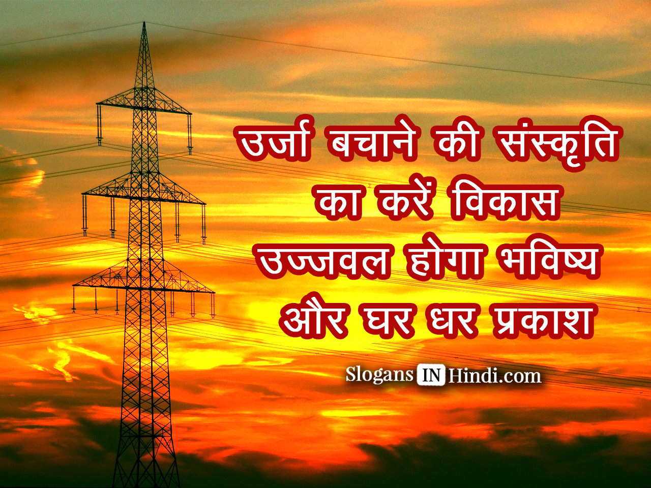 saving electricity in hindi Energy drains away in discomforts pain, fear and anger contribute to it energy conserves well in comforts peace and happiness squarely promote it be with the .