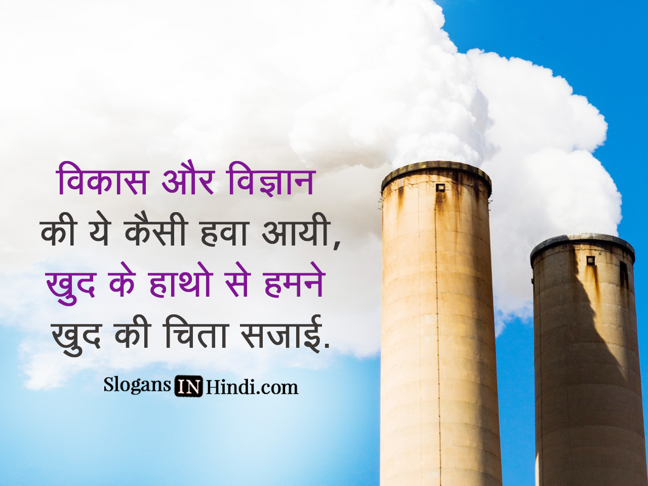 Slogans About Air Pollution In Hindi on E0 B9 81 B8 9a