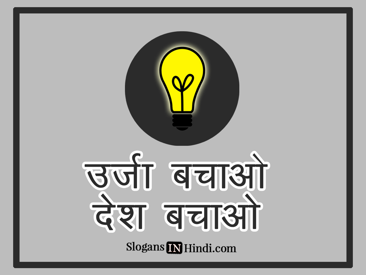 saving electricity in hindi Essays - largest database of quality sample essays and research papers on saving electricity in hindi.