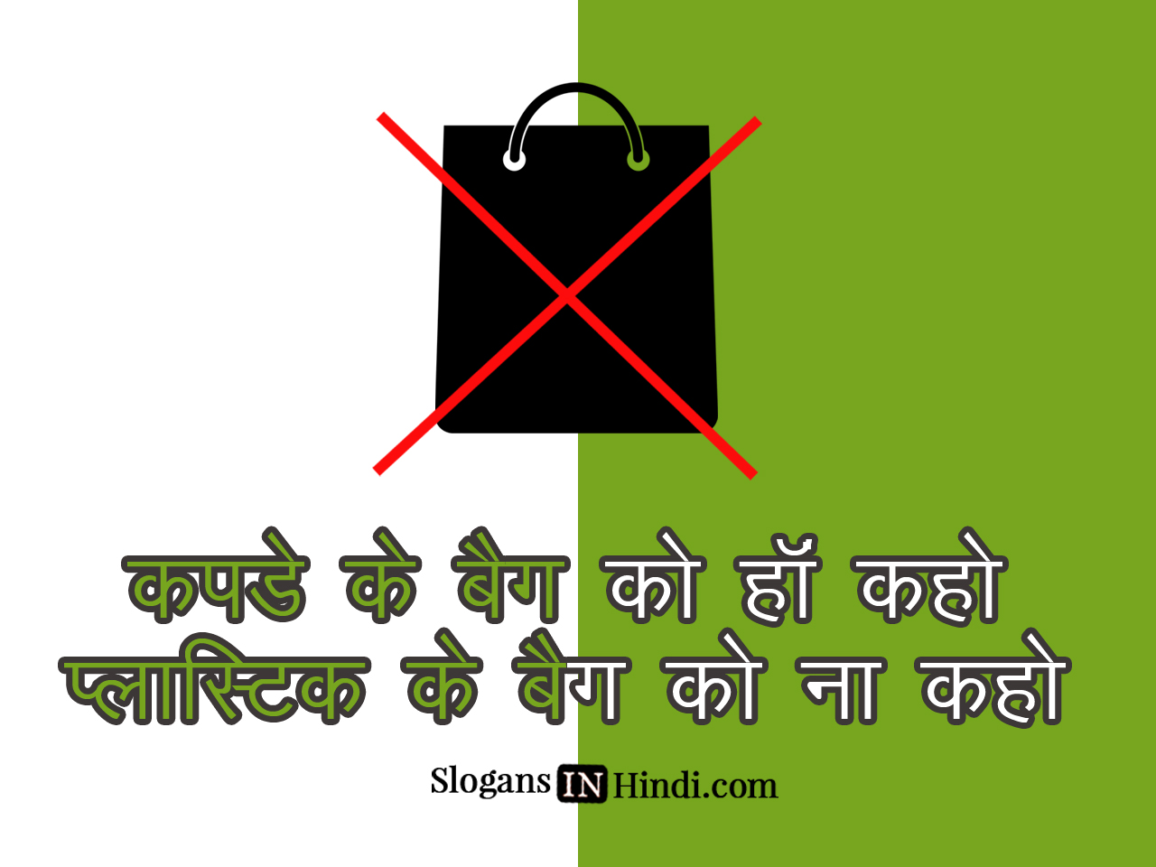 say no to plastic bag essay How to reduce plastic bag use essay  (say no to plastic bags nd) however, a way to resolve the effect of plastics is minimize the use of plastic bags.