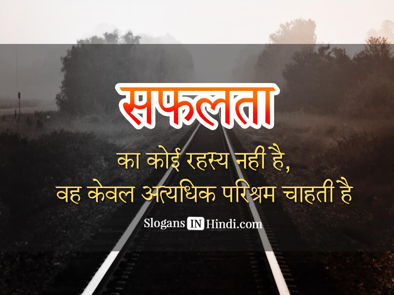 Shop Slogan In Hindi — VACA
