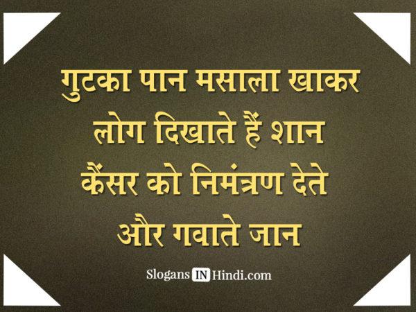 Gutka Paan Masla Khakar Log Dhikhate Hai Shaan
